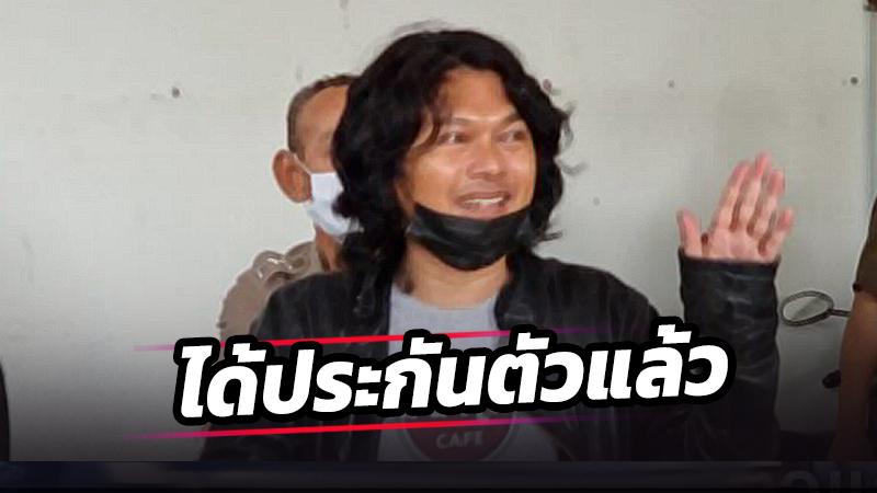 """ศาลให้ประกันตัว ร็อกสตาร์ """"เสก โลโซ"""" ประกัน 6 แสนบาท ยิ้มร่าออกจากศาลทันที  - BreakingNews   Thailand"""